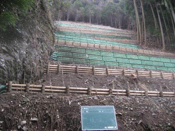 菊池管内水源流域広域保全事業火山地域第3号工事 竣工